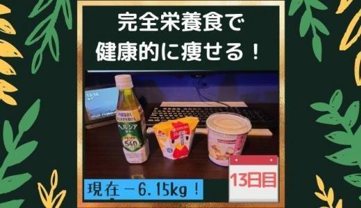 【13日目】完全栄養食「COMPとBASE」をメインで生活したら健康的に痩せられるのか?