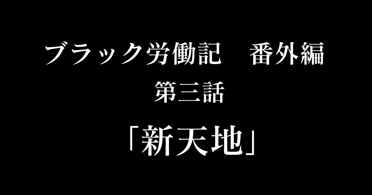 ブラック労働記 番外編 第三話「新天地」