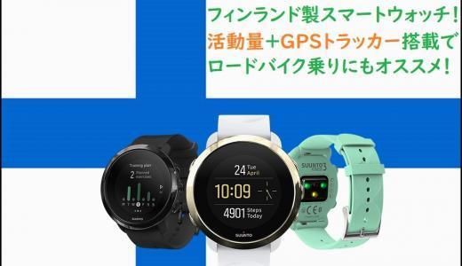 フィンランド製スマートウォッチ「Suunto 3 Fitness」が欲しい…健康管理・防水・GPSトラッキングでロードバイクにも使えるぞ!
