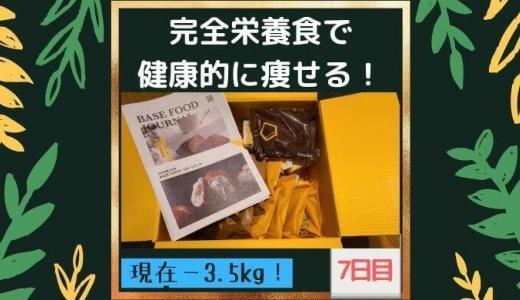 【7日目】完全栄養食「COMP」をメインで生活したら健康的に痩せられるのか?