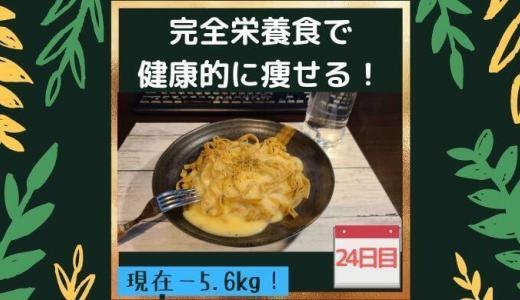 【24日目】完全栄養食「COMPとBASE」をメインで生活したら健康的に痩せられるのか?