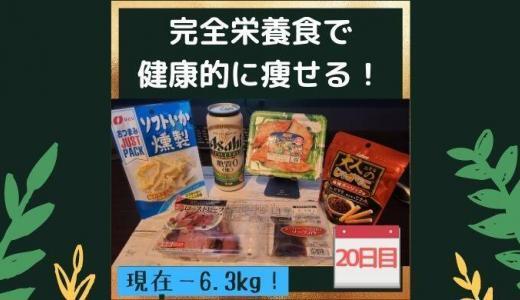 【21日目】完全栄養食「COMPとBASE」をメインで生活したら健康的に痩せられるのか?