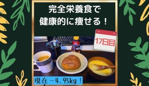 【17日目】完全栄養食「COMPとBASE」をメインで生活したら健康的に痩せられるのか?