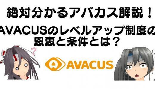 Avacusのレベルアップ制度の恩恵と条件とは?