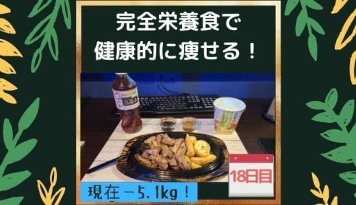 【18日目】完全栄養食「COMPとBASE」をメインで生活したら健康的に痩せられるのか?