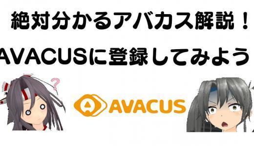 Avacusを利用するために登録してみよう!PC編!