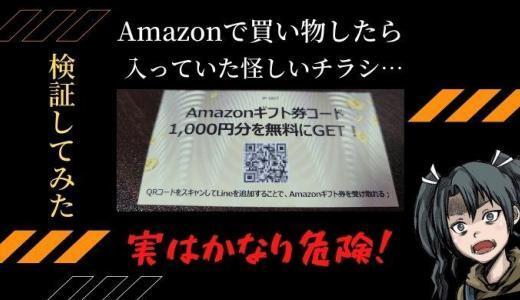 Amazonで中華製品を買うと付いてくる謎のQRコード!「Amazonギフト券が貰える!」は本当なのか?詐欺なのか?試してみた!【ラッキーカード・ご当選おめでとうございます】