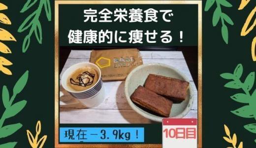 【10日目】完全栄養食「COMPとBASE」をメインで生活したら健康的に痩せられるのか?