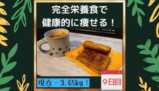 【9日目】完全栄養食「COMPとBASE」をメインで生活したら健康的に痩せられるのか?