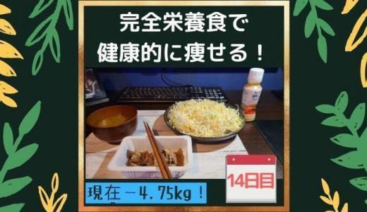 【14日目】完全栄養食「COMPとBASE」をメインで生活したら健康的に痩せられるのか?