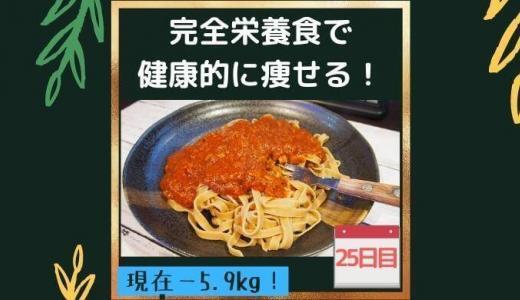 【25日目】完全栄養食「COMPとBASE」をメインで生活したら健康的に痩せられるのか?