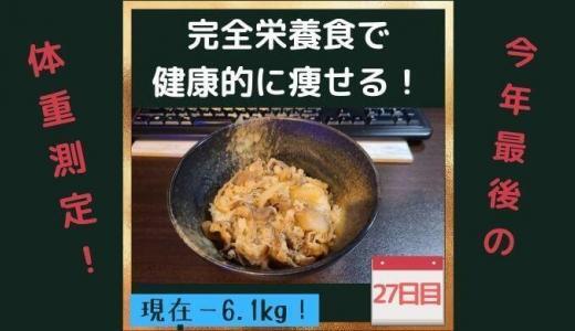 【27日目】完全栄養食「COMPとBASE」をメインで生活したら健康的に痩せられるのか?