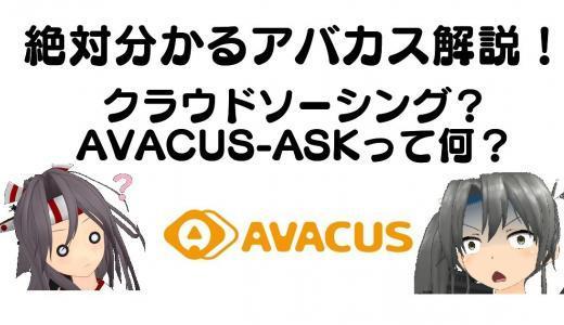仮想通貨でクラウドソーシング!AVACUS-ASKとは?