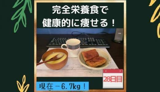 【28日目】完全栄養食「COMPとBASE」をメインで生活したら健康的に痩せられるのか?