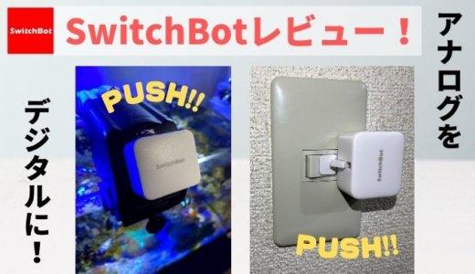 アイデア次第で何でもできる!?アナログスイッチをデジタル化できるSwitchBotが超おすすめ!