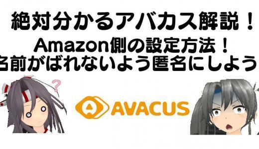 Amazonの欲しいものリストは公開前に身元バレしないよう「匿名設定」をしておこう!PC編