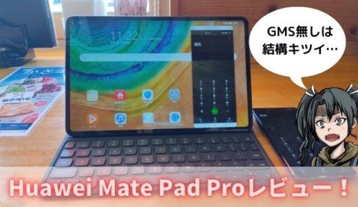 GMS非搭載で使えるのか?HUAWEI製Androidタブレット「Matepad Pro」実機レビュー!