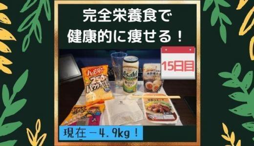 【15日目】完全栄養食「COMPとBASE」をメインで生活したら健康的に痩せられるのか?
