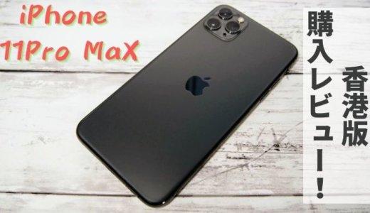 【香港版】中古のiPhone11 Pro Max 256GBを「まめこmobile」さんで購入!物理デュアルSIMモデル