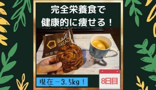 【8日目】完全栄養食「COMPとBASE」をメインで生活したら健康的に痩せられるのか?