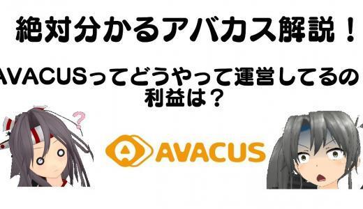 Avacusってどうやって運営してるの?利益は?