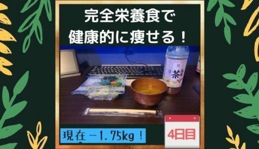 【4日目】完全栄養食「COMP」をメインで生活したら健康的に痩せられるのか?