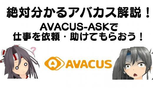 AVACUS-ASKで仕事を依頼・助けてもらおう!