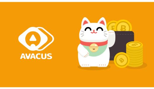 Avacus(アバカス)とは?仮想通貨とAmazonを繋げるとても便利なサービス!