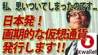 旧皇族の竹田恒泰氏が発行する「Xcoin」「Xwallet」は最強のステーブルコインになるのか?