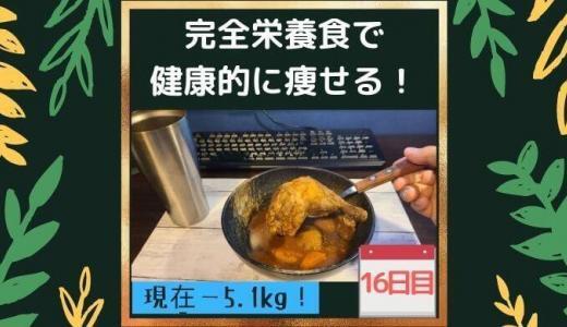 【16日目】完全栄養食「COMPとBASE」をメインで生活したら健康的に痩せられるのか?