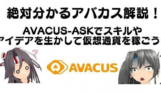 AVACUS-ASKでスキルやアイデアを生かして仮想通貨を稼ごう!