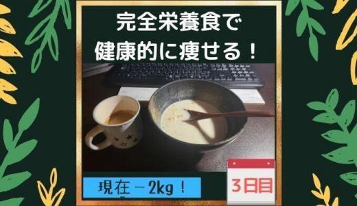 【3日目】完全栄養食「COMP」をメインで生活したら健康的に痩せられるのか?