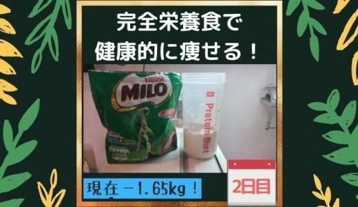 【2日目】完全栄養食「COMP」をメインで生活したら健康的に痩せられるのか?