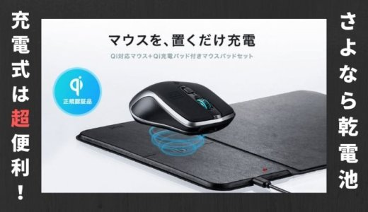 Qiワイヤレス充電対応の無線マウスが超オススメ!電池交換が不要でストレスフリーに!