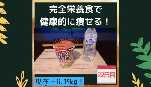 【22日目】完全栄養食「COMPとBASE」をメインで生活したら健康的に痩せられるのか?