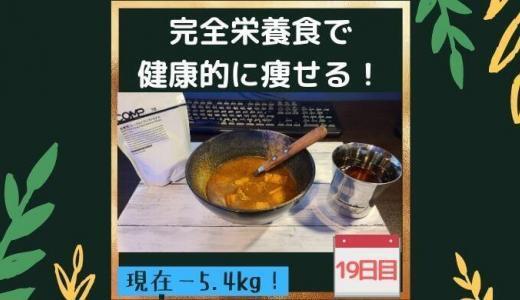 【19日目】完全栄養食「COMPとBASE」をメインで生活したら健康的に痩せられるのか?
