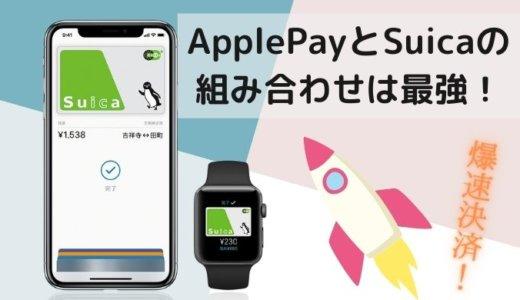 Apple payにモバイルsuicaを登録すれば全国の改札もコンビニも対応できる!Kyashも噛ませたおすすめの使い方