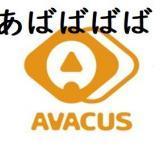 あばばばばば!AVACUSで簡単に仮想通貨を買ってみた!