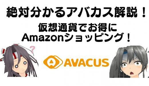 Avacusで仮想通貨払いのAmazonショッピング!