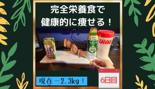 【6日目】完全栄養食「COMP」をメインで生活したら健康的に痩せられるのか?