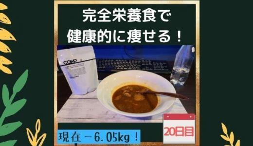 【20日目】完全栄養食「COMPとBASE」をメインで生活したら健康的に痩せられるのか?