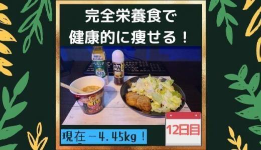 【12日目】完全栄養食「COMPとBASE」をメインで生活したら健康的に痩せられるのか?