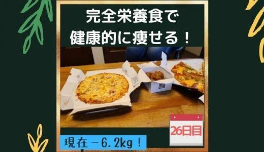 【26日目】完全栄養食「COMPとBASE」をメインで生活したら健康的に痩せられるのか?