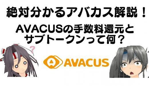 Avacusの手数料還元とサブトークンって何?