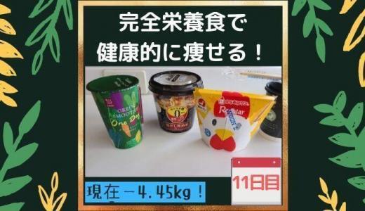 【11日目】完全栄養食「COMPとBASE」をメインで生活したら健康的に痩せられるのか?