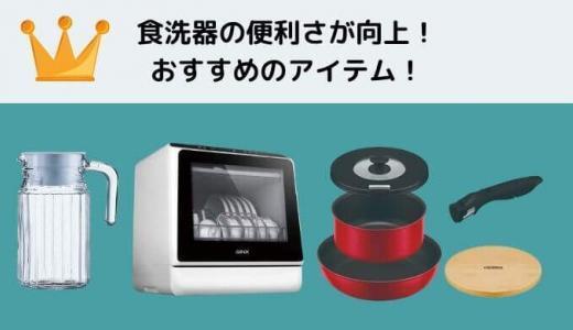 食洗器のポテンシャルを最大限引き出すおすすめアイテム達【食洗器対応フライパン・水筒・食器ストック】
