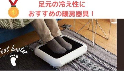 こたつを置けないデスク環境におすすめ!4000円のフットヒーターで足元の冷え対策!【Apix FSWH-8118】