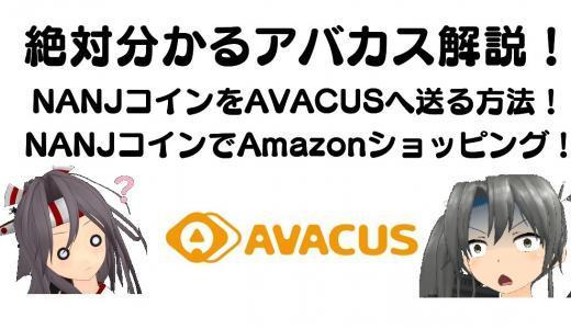 NANJコインでAmazonショッピング!Avacusへの入金方法と使い方!