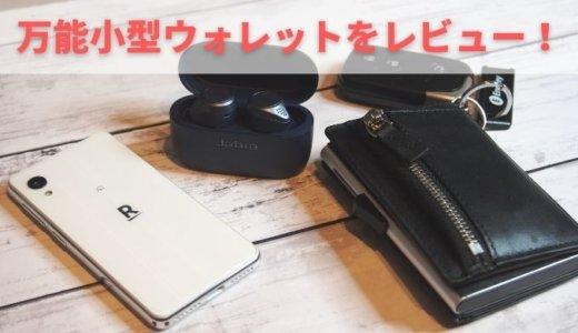 【超おすすめの万能小型財布!】スライド式カードケース+小銭入れ+お札も入る万能小型ウォレット!これ一つで荷物が減る!