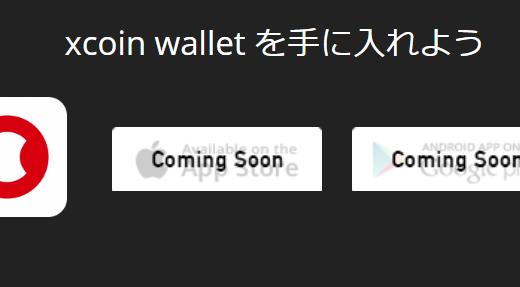 竹田恒泰氏が12月16日リリースする「xwallet」エックスウォレットアプリのテスト版をインストール!